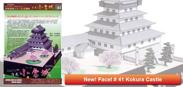 Japanese Castle Kokura